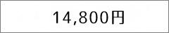 14800円