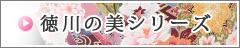徳川の美シリーズ